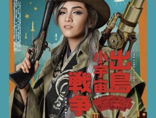 鳳月杏さん主演『出島小宇宙戦争』ポスターにそそられる