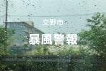 交野市に暴風警報が出てる〜台風9号の影響で温帯低気圧になっても広範囲に影響〜