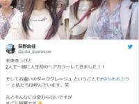 【NGT48】荻野由佳、親友だった乃木坂46堀未央奈から絶縁される...