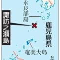 諏訪之瀬島 噴火! ますます活発化する鹿児島!光の太柱を立てよう!