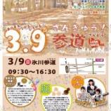 『(番外編)3月9日に大宮の氷川神社参道で39(サンキュー)イベントが開催されます。』の画像