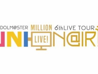 【ミリシタ】※追記あり「発表内容まとめ」※『6thLIVE UNI-ON@IR!!!! SPECIAL』SSAで発表された新情報