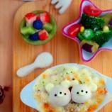 『冷凍里芋の白クマちゃんグラタン』の画像