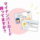 『【MiraiNET】マイナンバーカード、持ってますか?』の画像