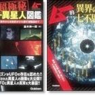 『7月2日放送<新刊>「ムー的異界の七不思議」と「超極秘UFO・異星人図鑑」をご紹介』の画像