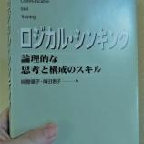 『読書感想文:ロジカルシンキング 論理的な思考と構成のスキル/照屋華子』の画像