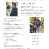 『リピート率93%以上のセニングカットセミナーin長野上田』の画像