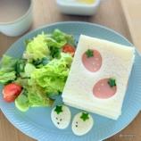 『かんたん&かわいい・いちごのサンドイッチ』の画像