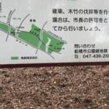 『海神山緑地 船橋で一番高い所にある公園? 散歩の目的地にお勧めです』の画像