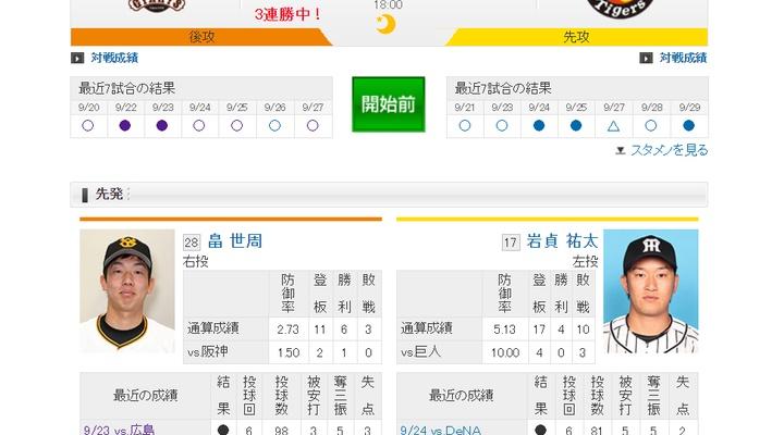 【 巨人実況!】vs 阪神(24回戦)!先発は畠!18:00~