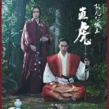 『今週最終回の大河ドラマ「おんな城主 直虎」は55分拡大版で放送!1年間お疲れ様でした!』の画像