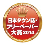 『「日本タウン誌・フリーペーパー大賞2014」投票開始』の画像