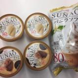 『SUNAO』の画像