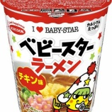 『【カップラーメン】エースコック ベビースターラーメン カップめん チキン味』の画像