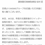 NGT48の件で不適切な行動をとった今村NGT48前支配人が契約解除、細井AKB48支配人が退任