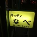 ●昭和なお店でしょうが焼き●きっちんなべ(方南町:再訪)