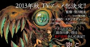 10月秋アニメ『pupa』公式HP更新!!原作4巻発売記念サイン会は9月14日開催!