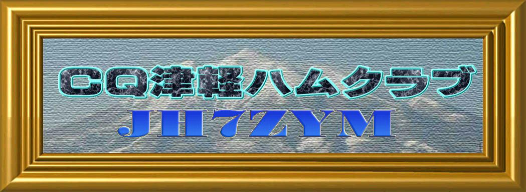 CQ津軽ハムクラブ JH7ZYM イメージ画像