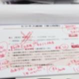 『前に【3,024日目】』の画像