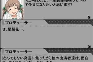 【グリマス】星梨花アイドルストーリーLV2