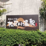 『温泉通が絶賛する松尾川温泉』の画像