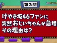 【日向坂46】この時の大喜利の答えが今明らかに・・・!!!!!