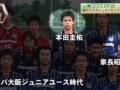 本田圭佑(15) 「俺をユースに上げない?ガンバの編成、見る目ないなw」