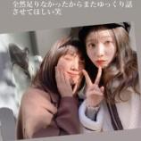 『【元乃木坂46】こんなことあるのか・・・卒業生メンバー、奇跡の遭遇!!!!!!』の画像