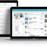 『スタメン株式売却-ジャフコ グループ投資利益確定の一部売り』の画像