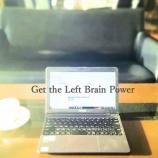『「左脳的プロフィール」を製作してみました。』の画像