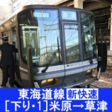 『東海道線【JR西・新快速】車窓[下り・1]米原→草津』の画像