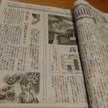『岡山でも「薬膳のススメ」♪ 産経新聞で連載しています!』の画像