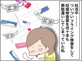 恐るべし主婦の勘!【寄稿記事】