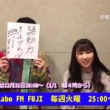 『[出演情報] 本日(12月31日 28:00~) FM FUJI「=LOVE山本杏奈の真夜中Labo」が放送!【イコラブ】』の画像