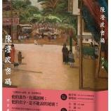 『〔邦訳刊行決定!〕『陳澄波密碼』--台湾近代美術史のタブーに迫る謎解き仕立ての小説』の画像