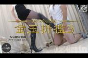 KKK-066 金玉折檻3