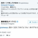 『【乃木坂46】泣ける・・・オリラジ藤森 活動休止を発表したひめたんのファンへtwitterでコメント』の画像