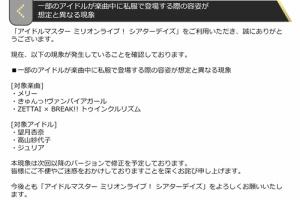 【ミリシタ】杏奈、紗代子、ジュリアの一部楽曲における私服不具合は次回アプデまで!