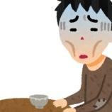 『【悲報】手取り11万円の底辺地方工場作業員ぼく、とうとうちょっとお高いカップ麺がごちそうになるまでに堕ちる・・・!!!』の画像