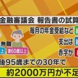 『【絶望】現代の若者さん、65歳までに2000万円貯めないと老後生きていけない模様』の画像