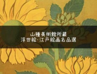 王様気分で名画を。『山種美術館所蔵 浮世絵・江戸絵画名品選』