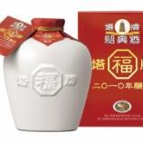 """『【新商品】他にない""""単一ヴィンテージ紹興酒""""「塔牌」<福(フータオ)2010年>500ml』の画像"""