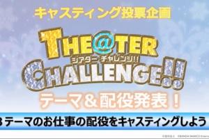 【ミリシタ】「THE@TER CHALLENGE!!」1月19日23:50時点の集計結果