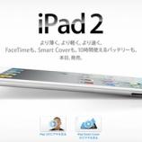 『iPad2 本日発売!』の画像