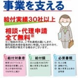 『大津市独自のコロナ対策・小規模事業者応援給付金 の受付は8月31日まで』の画像