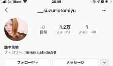 欅坂46を卒業発表した鈴本美愉さん、早速インスタ開始wwwwww