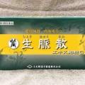 新型コロナウィルス感染症の予防② 中医薬編