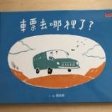 『【版権ご紹介】劉旭恭『車票去哪裡了?』(小天下、2017)』の画像