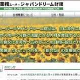 『業務スーパージャパンドリーム財団海外留学奨学金』の画像