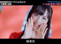 【AKBINGO】チーム8「好きだ 好きだ 好きだ」MVキタ━━━━(゚∀゚)━━━━!!